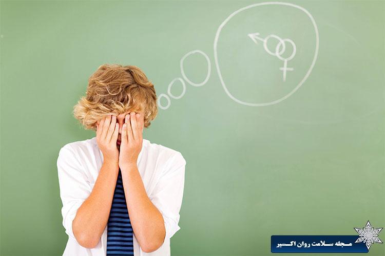 عواقب جسمی و روانی خودارضایی