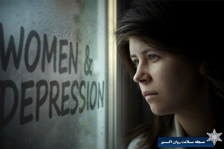 دلایل افسردگی بیشتر زنان