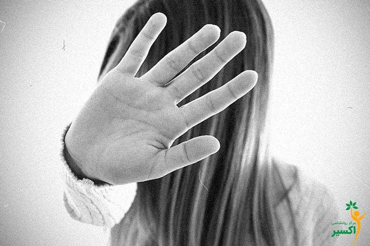 مشکلات تجاوز جنسی