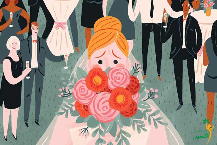 اضطراب عروسی و ترس