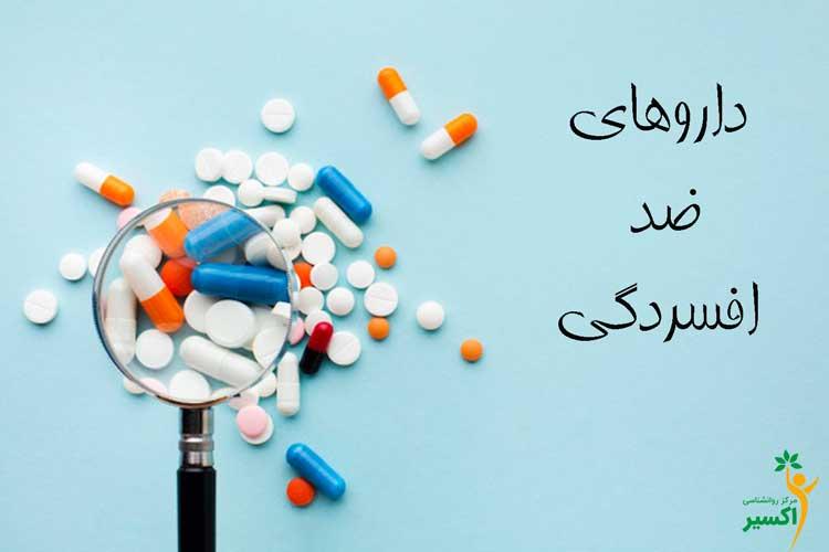 انواع داروهای ضد افسردگی