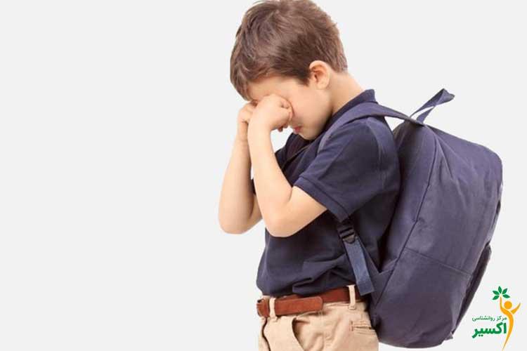 معرفی ترس از مدرسه کودکان