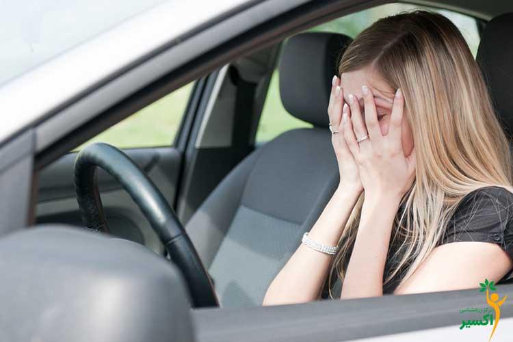 آشنایی با علل ترس از رانندگی