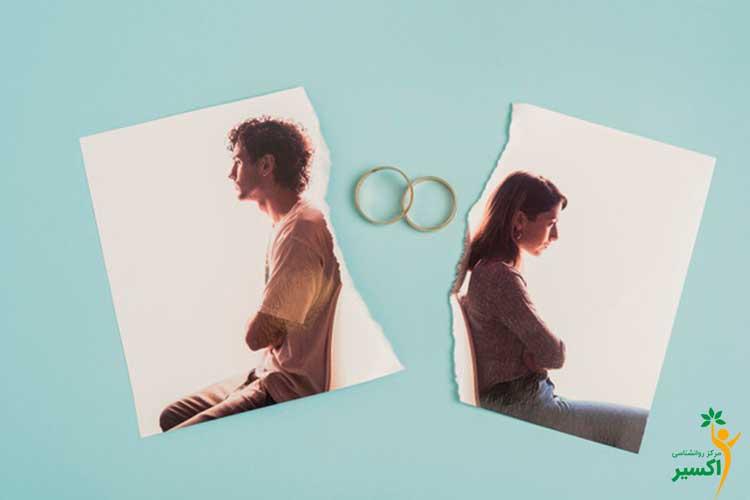 جدایی و درخواست طلاق