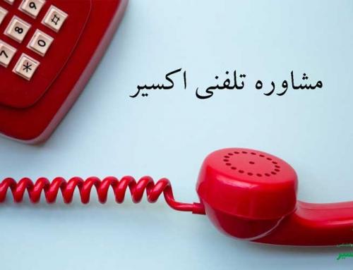 مشاوره زناشویی تلفنی