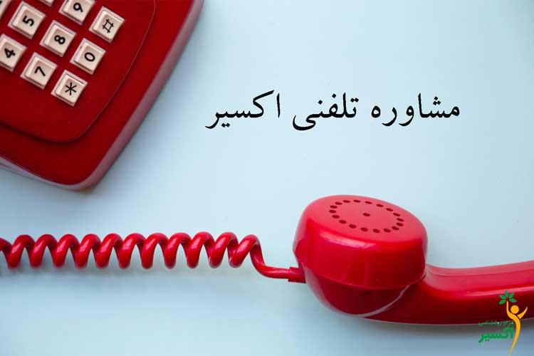 اهمیت مشاوره زناشویی تلفنی