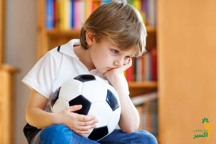 واکنش متفاوت کودکان افسرده