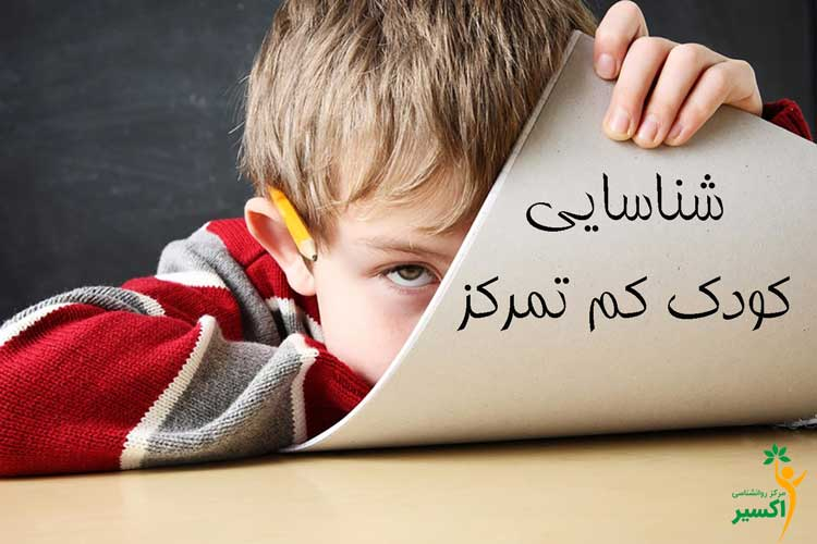 درمان کودک کم تمرکز