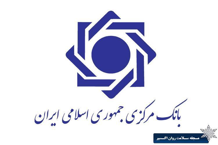 مرکز مشاوره و روانشناسی طرف قرارداد بانک مرکزی