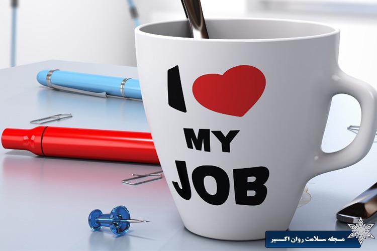 شغل و حرفه باثبات