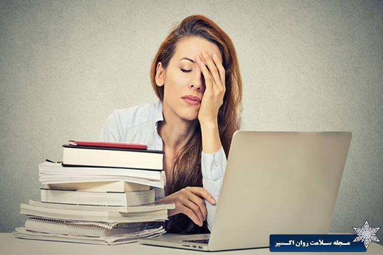 خستگی کاری یا روزمرگی