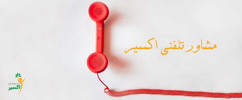 9459-on-phone-family-consultancy.jpg