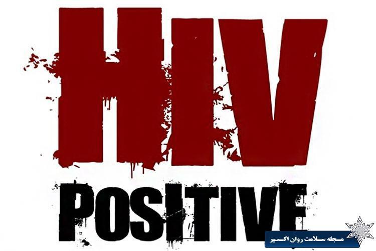 روانشناسی و مشاوره ایدز و HIV