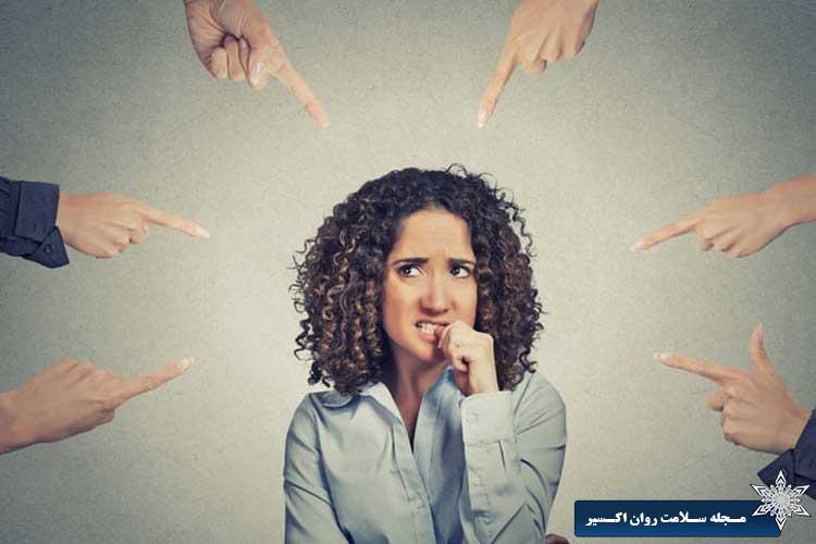 نگرانی درباره طرز تفکر دیگران درباره خود