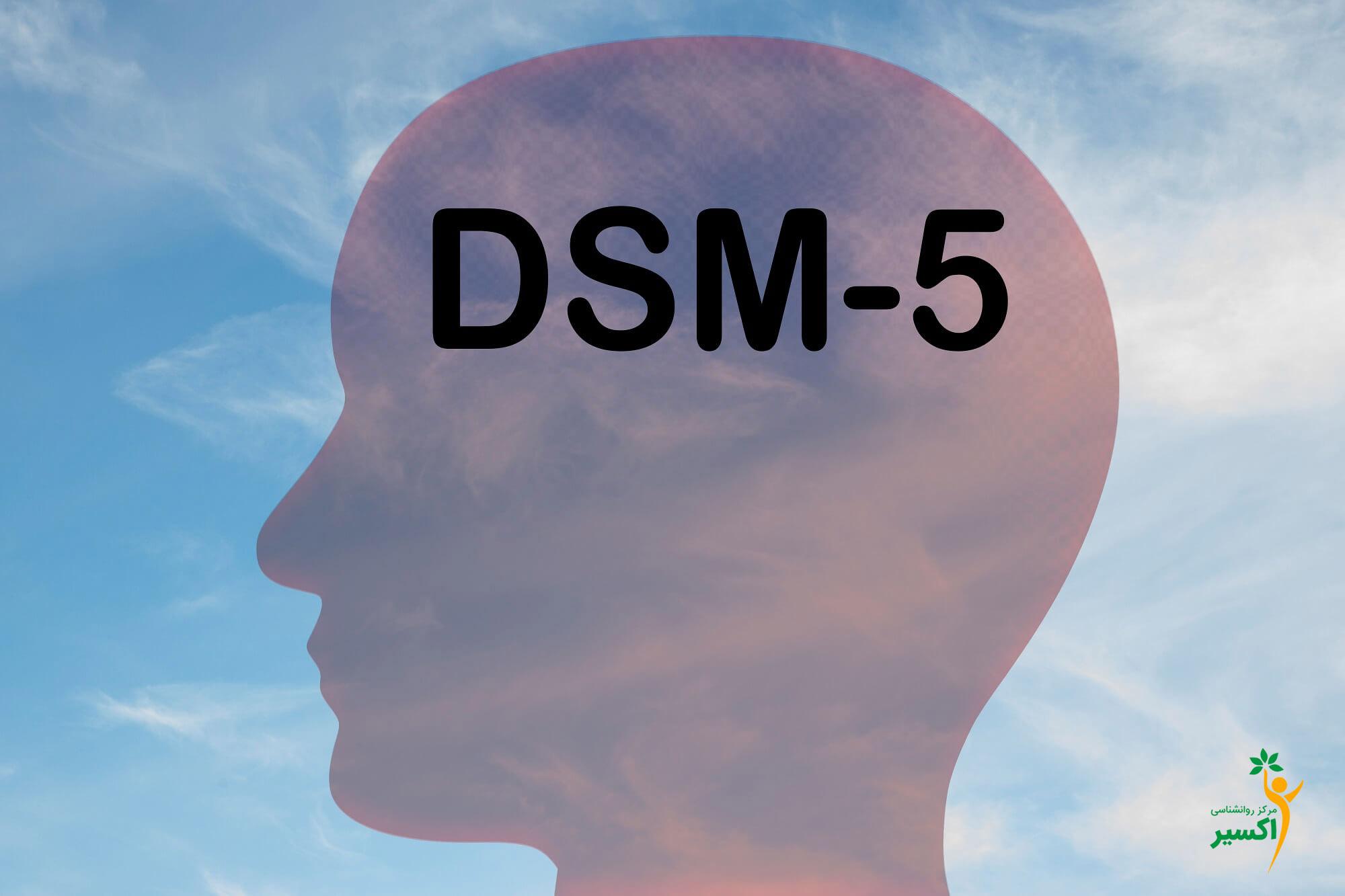 DSM-5 با نسخه های قبلی چه تفاوتی دارد؟