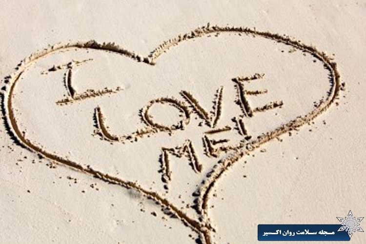 عشق به خود