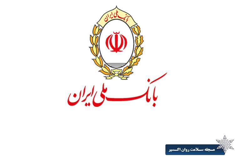 مراکز طرف قرارداد بانک ملی