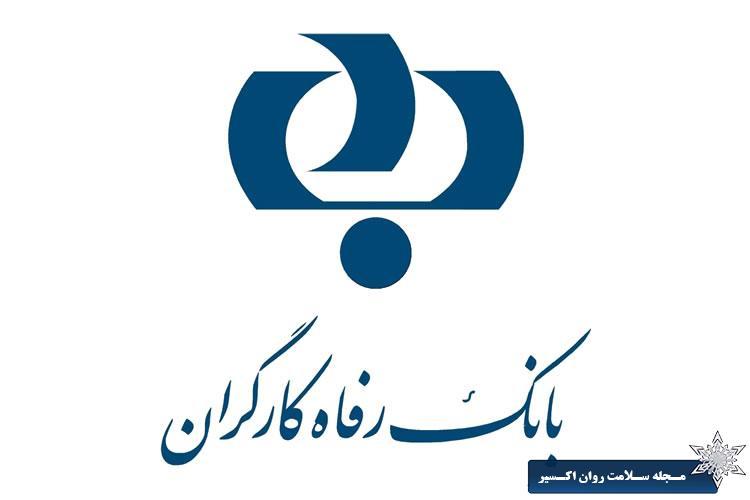 مراکز طرف قرارداد بانک رفاه