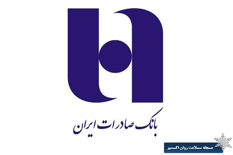 مراکز طرف قرارداد بانک صادرات