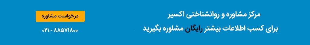 مشاوره تلفنی مرکز مشاوره اکسیر
