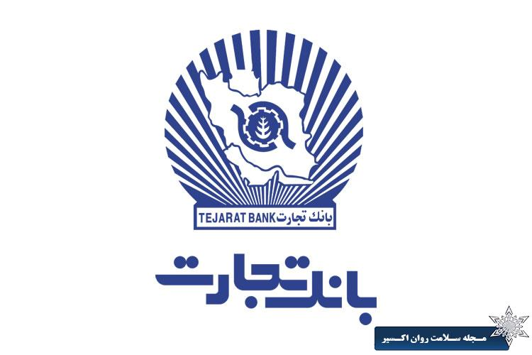 مراکز طرف قرارداد بانک تجارت