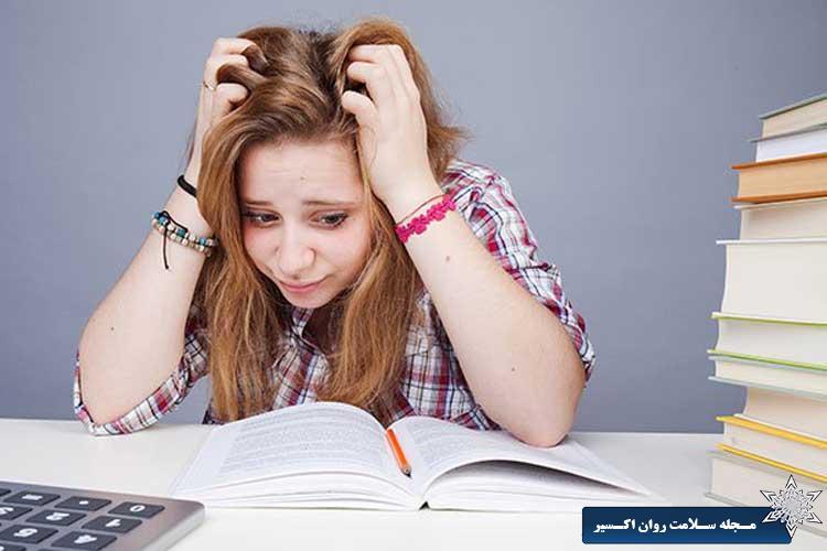 مشکلات تحصیلی