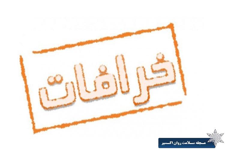 khorafat.jpg