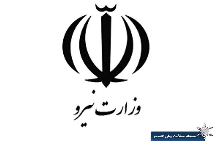 مراکز طرف قرارداد وزارت نیرو