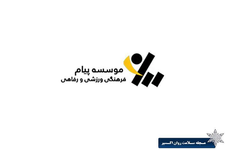 باشگاه فرهنگی ورزشی پیام
