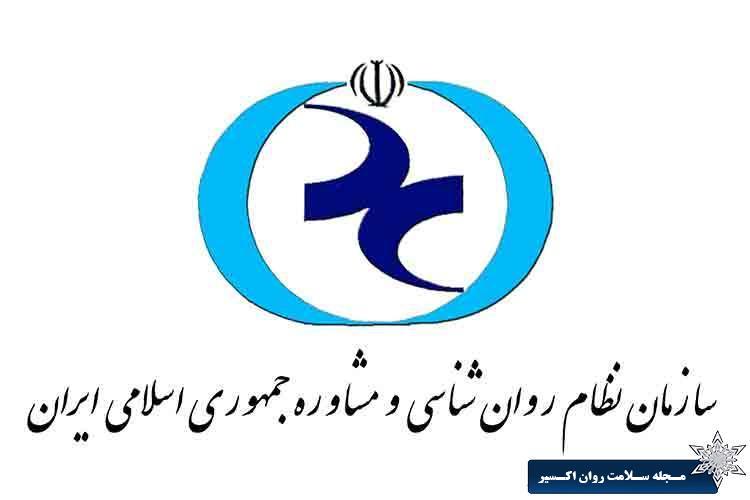 مراکز مشاوره و روانشناسی شهر تهران
