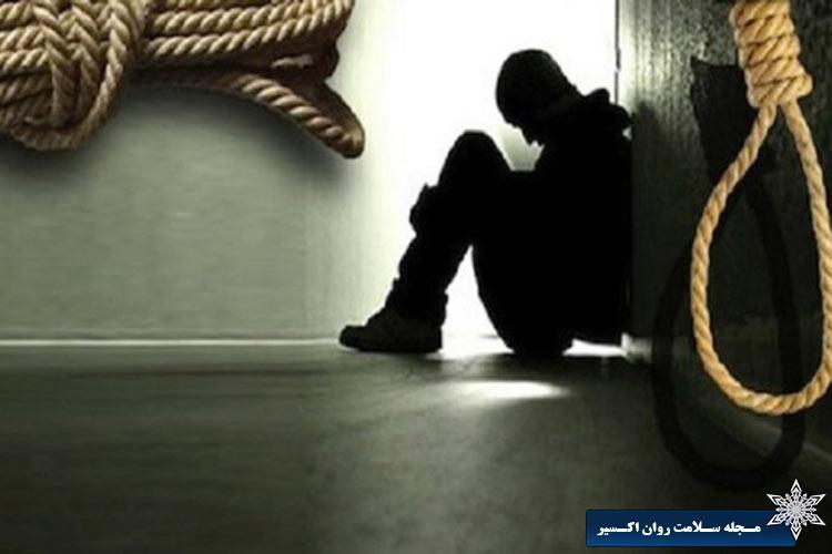 خودکشی و پیشگیری از آن